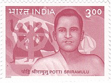 220px-Potti_Sreeramulu_2000_stamp_of_India.jpg