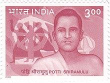 220px-Potti_Sreeramulu_2000_stamp_of_India.jpg